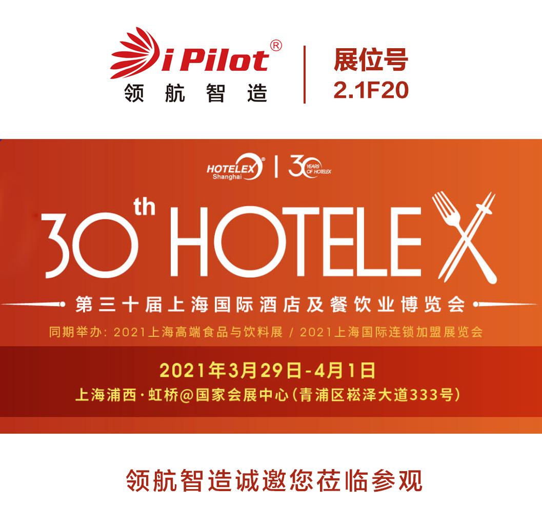 第三十届上海国际酒店及餐饮业博览会诚邀您莅临参观