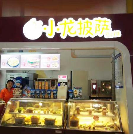 冰淇淋机3.0TT在小龙披萨
